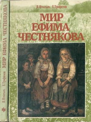Мир Ефима Честнякова