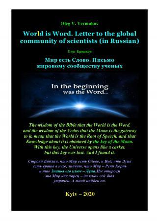 Мир есть Слово. Письмо мировому сообществу ученых
