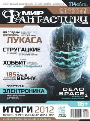 Мир фантастики №2, 2013