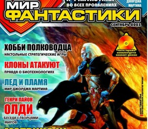 Мир Фантастики (2003) - собрание всех выпусков за год
