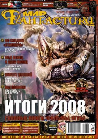 Мир Фантастики, 2009-02 (февраль)