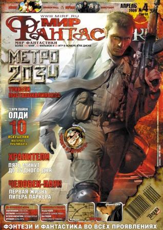 Мир Фантастики, 2009-04 (апрель)