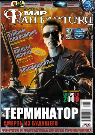 Мир Фантастики, 2009-06 (июнь)