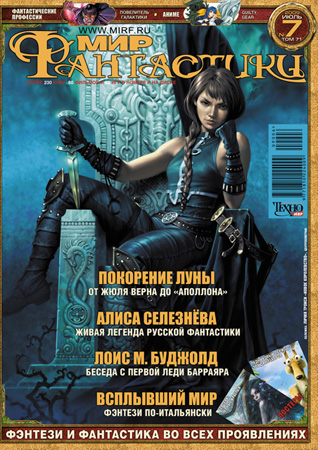 Мир Фантастики, 2009-07 (июль)