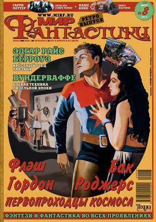 Мир Фантастики, 2009-08 (август)