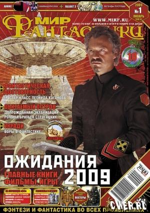 «Мир Фантастики» 2009 №1 (январь)