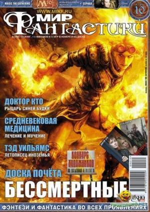 «Мир Фантастики» 2009 №10 (октябрь)