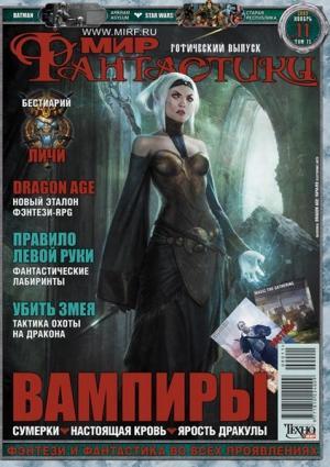 «Мир Фантастики» 2009 №11 (ноябрь)