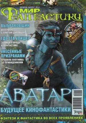 «Мир Фантастики» 2009 №12 (декабрь)