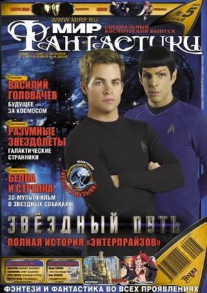 «Мир Фантастики» 2009 №5 (май)