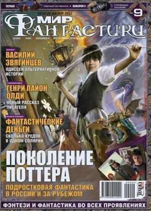 «Мир Фантастики» 2009 №9 (сентябрь)