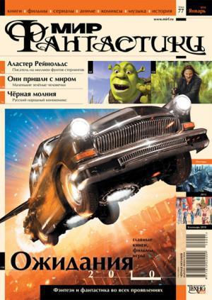 «Мир Фантастики» 2010 №1 (январь)