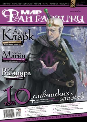 «Мир Фантастики» 2010 №10 (октябрь)