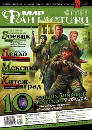 «Мир Фантастики» 2010 №11 (ноябрь)