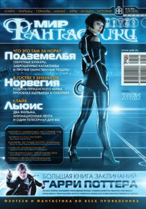 «Мир фантастики» 2010 №12 (декабрь)