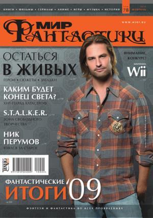«Мир Фантастики» 2010 №2 (февраль)