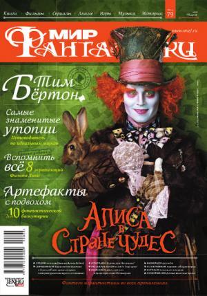 «Мир Фантастики» 2010 №3 (март)