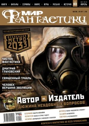 «Мир Фантастики» 2010 №4 (апрель)
