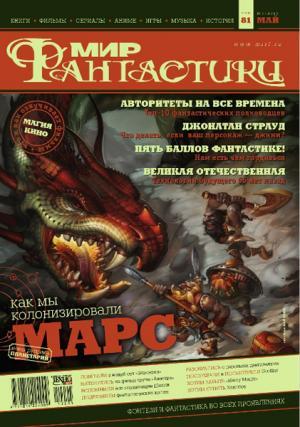 «Мир Фантастики» 2010 №5 (май)