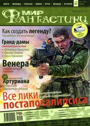 «Мир Фантастики» 2010 №6 (июнь)