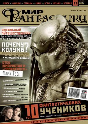 «Мир Фантастики» 2010 №7 (июль)