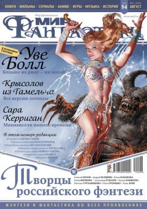 «Мир Фантастики» 2010 №8 (август)