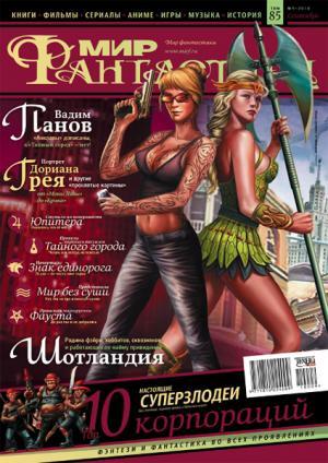 «Мир Фантастики» 2010 №9 (сентябрь)
