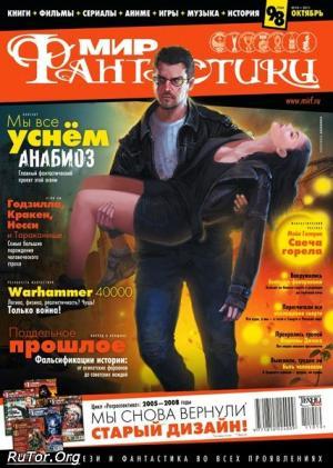 «Мир Фантастики» 2011 №10