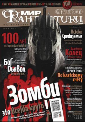 «Мир Фантастики» 2011 №12