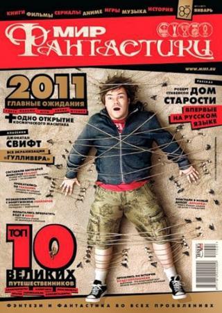 «Мир фантастики» 2011 №1
