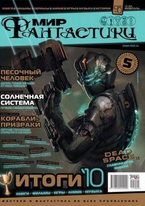 «Мир Фантастики» 2011 №2
