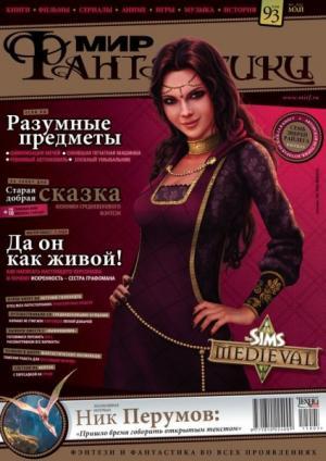 «Мир Фантастики» 2011 №5