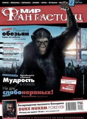 «Мир Фантастики» 2011 №8