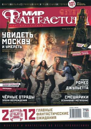 «Мир Фантастики», 2012 № 01