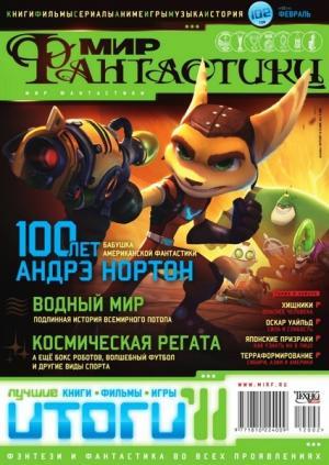 «Мир Фантастики», 2012 № 02