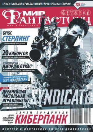 «Мир Фантастики», 2012 № 03