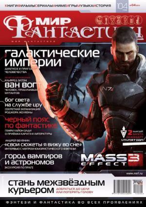 «Мир Фантастики», 2012 № 04