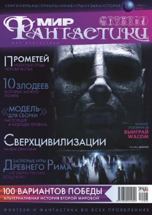 «Мир Фантастики», 2012 № 05