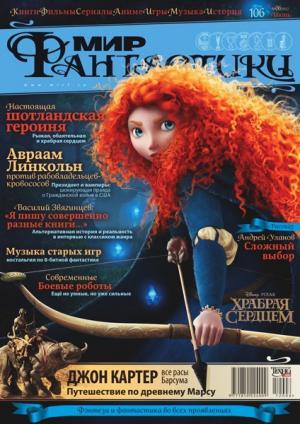 «Мир Фантастики», 2012 № 06