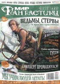 «Мир Фантастики», 2014 № 03