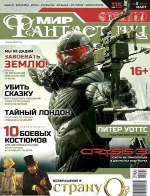 Мир фантастики №3, 2013