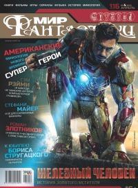 Мир фантастики №4, 2013