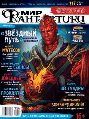 Мир фантастики №5, 2013