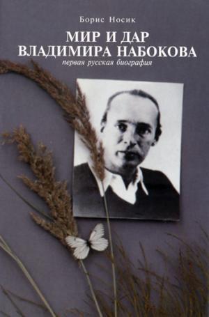 Мир и Дар Владимира Набокова