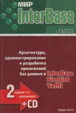 Мир InterBase. Архитектура, администрирование и разработка приложений баз данных в InterBase/FireBird/Yaffil