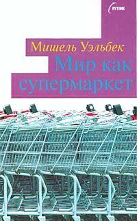 Мир как супермаркет