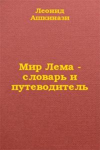 Мир Лема: словарь и путеводитель