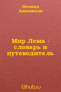 Мир Лема - словарь и путеводитель
