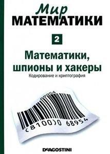 Мир математики. Математики, шпионы и хакеры. Выпуск 2