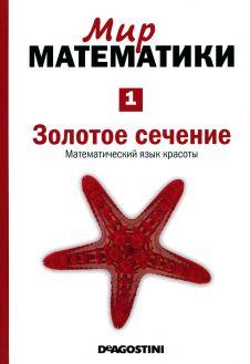 Мир  математики: т.1 Золотое  сечение.  Математический язык простоты